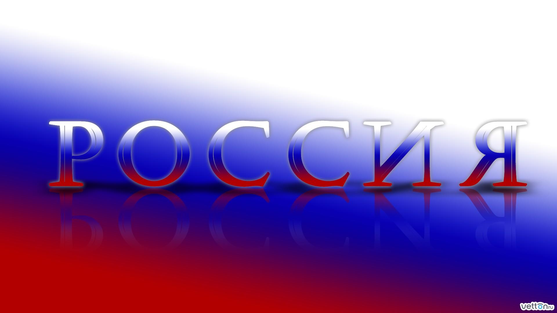 1920x1080 россия города и страны vetton ru